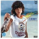 サニーサイド・コネクション (MEG-CD)