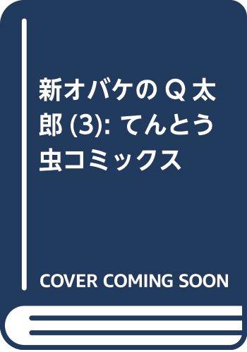 新オバケのQ太郎 3 (てんとう虫コミックス)