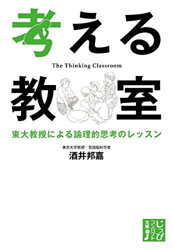 考える教室 (じっぴコンパクト文庫)