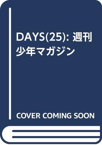 DAYS(25): 週刊少年マガジン