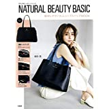 NATURAL BEAUTY BASIC 整理しやすい大人シンプルバッグ BOOK