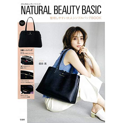 NATURAL BEAUTY BASIC 整理しやすい大人シンプルバッグ BOOK 画像