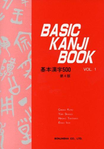 BASIC KANJI BOOK VOL.1 基本漢字500