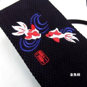 【剣道 竹刀袋】 刺繍入 極上二重竹刀袋3本入 金魚(2週間)