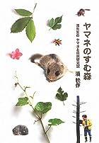 ヤマネのすむ森―湊先生のヤマネと自然研究記 (ヒューマンノンフィクション)