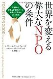 img - for Sekai o kaeru idai na enupio no joken : Attoteki na eikyoryoku o hakki shite iru soshiki ga jissen suru muttsu no gensoku. book / textbook / text book
