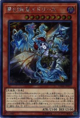 "Japanese Yugioh /""Astro Knightmare Idlee/"" DANE-JP017 Secret Rare"
