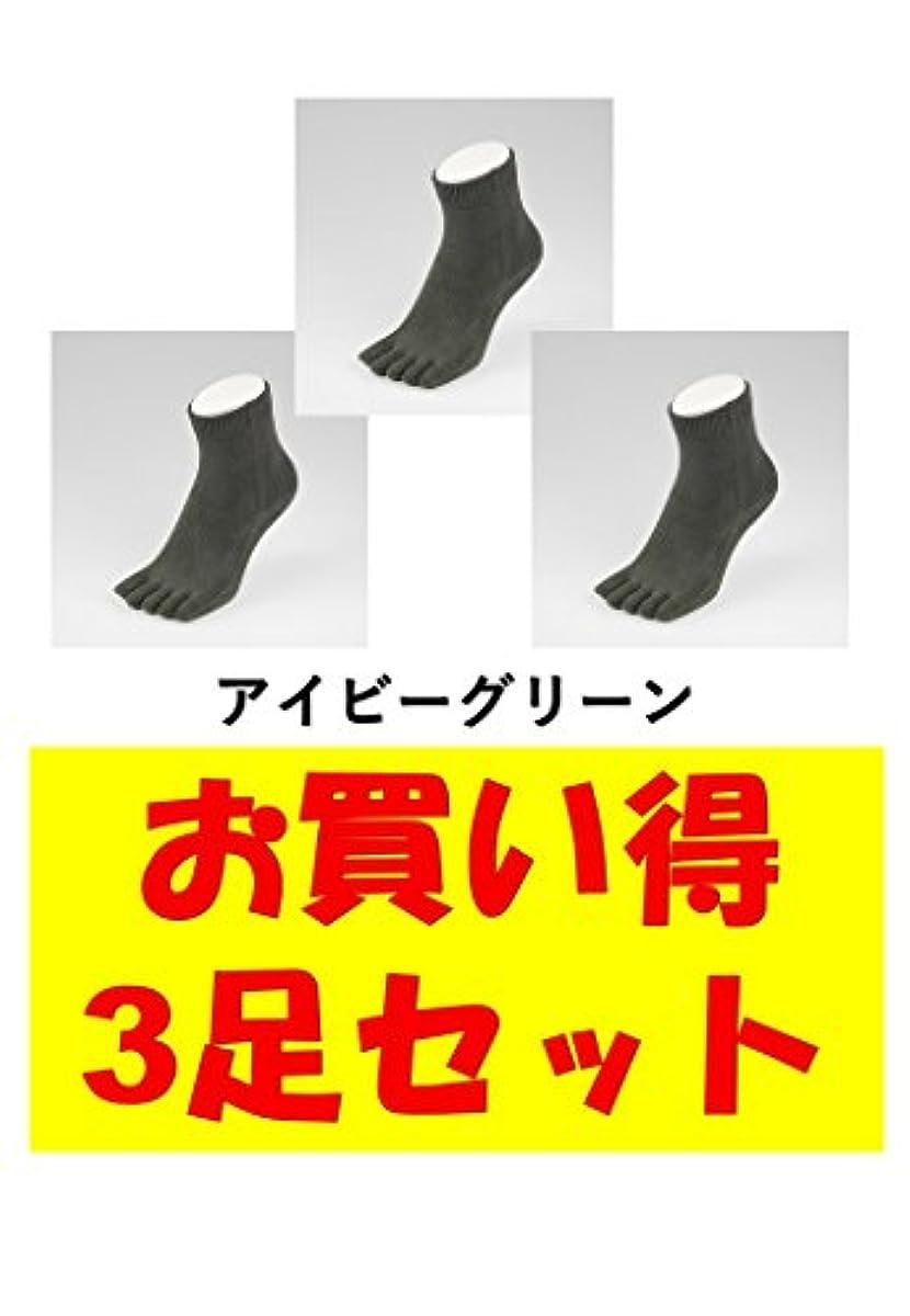 摂氏ソース悪因子お買い得3足セット 5本指 ゆびのばソックス Neo EVE(イヴ) アイビーグリーン Sサイズ(21.0cm - 24.0cm) YSNEVE-IGR