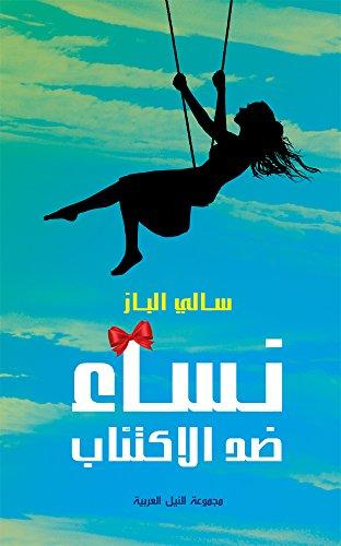 نساء ضد الاكتئاب (Arabic Edition)