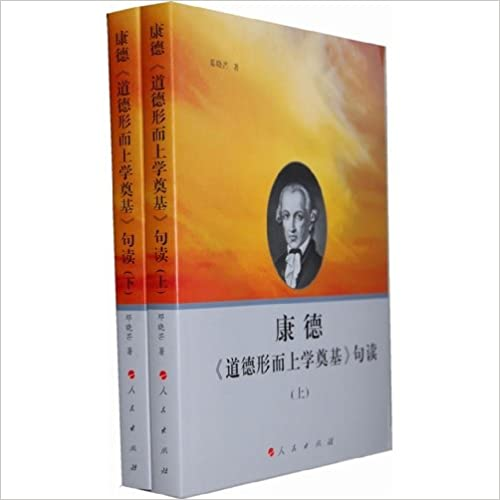Book The Comte <the morals metaphysics lays foundation stones > sentence reads(top and bottom) (Chinese edidion) Pinyin: kang de <dao de xing er shang xue dian ji > ju dou ( shang xia )