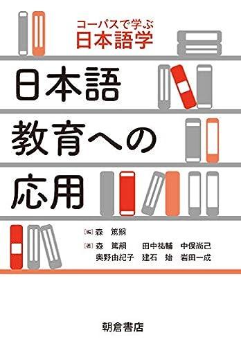日本語教育への応用