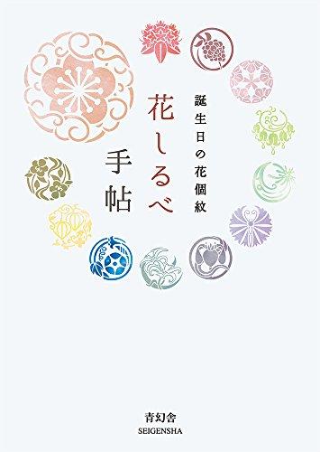 花しるべ手帖 ― 誕生日の花個紋