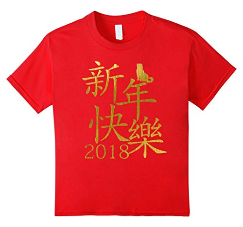 Kids Cool Happy New Year In Traditional Chinese Character T-Shirt 12 (Happy Chinese New Year In Chinese Characters)