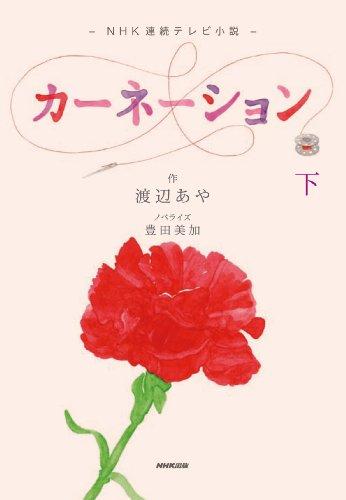 NHK連続テレビ小説 カーネーション 下