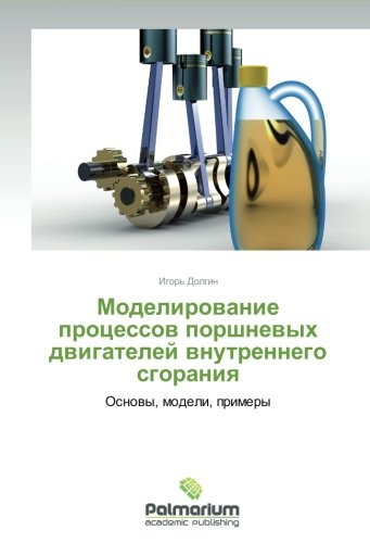 Modelirovanie protsessov porshnevykh dvigateley vnutrennego sgoraniya: Osnovy, modeli, primery (Russian Edition) ebook