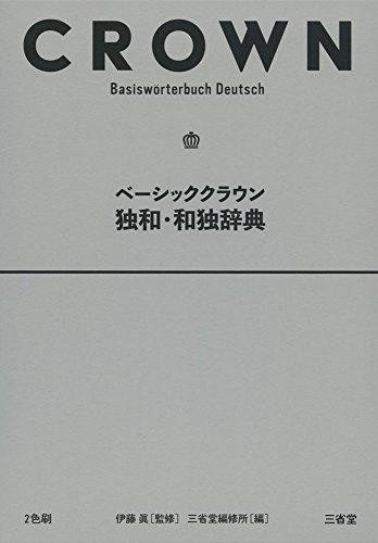 ベーシッククラウン独和・和独辞典