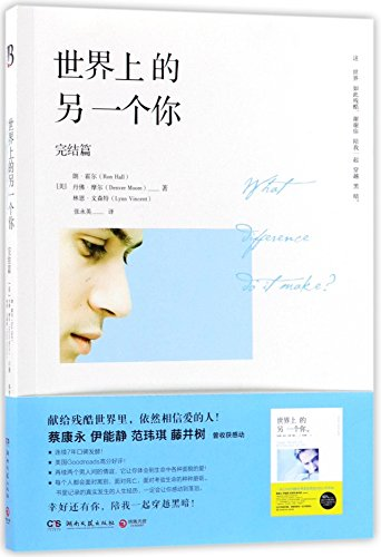 What Difference Do It Make?: Stories of Hope and Healing (Chinese Edition)