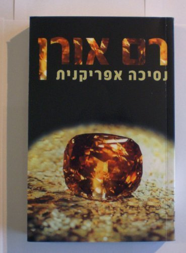 Download African Princess (HEBREW TEXT NOT ENGLISH) pdf