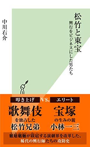 松竹と東宝 興行をビジネスにした男たち (光文社新書)