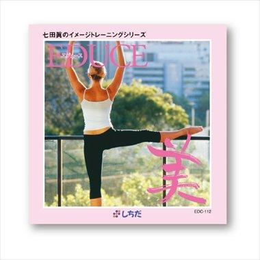いつまでも若々しく‥ イメージトレーニングCD 「EDUCE(エデュース) 美」 七田式