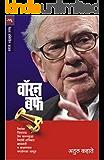 Warren Buffet  (Marathi)