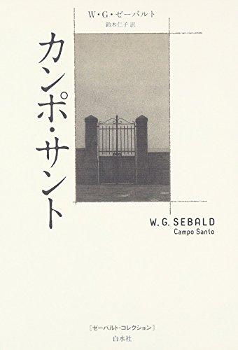 カンポ・サント (ゼーバルト・コレクション)