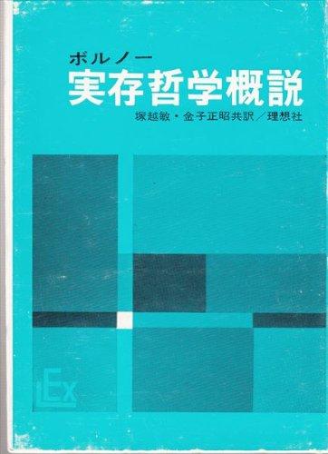 実存哲学概説 (1962年) (実存主義叢書〈3〉)