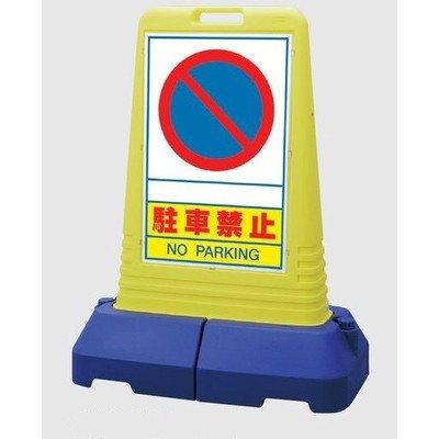 安全サイン8 駐車場用路面表示シート 駐車場用文字シート 大 文字色:白色W 文字種類:STOP 835-041 B075SKNNRF