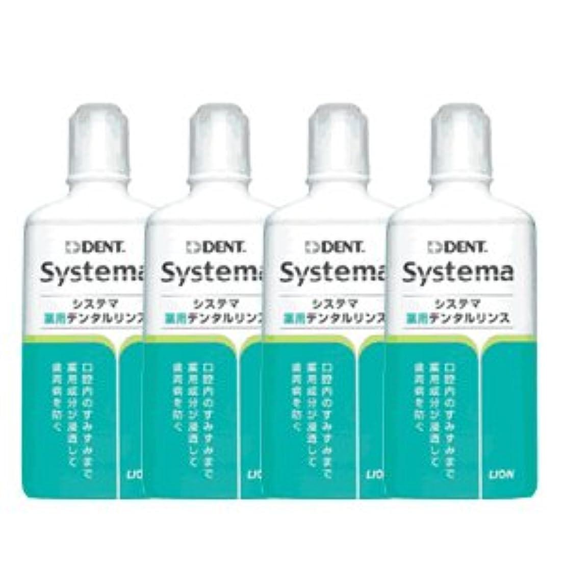 アイスクリーム消化器物理ライオン システマ 薬用 デンタルリンス 450ml レギュラータイプ 4本セット 医薬部外品