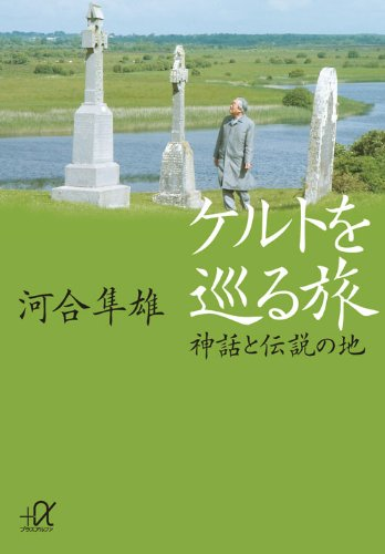ケルトを巡る旅 -神話と伝説の地 (講談社+α文庫)