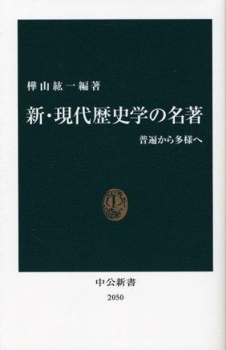 新・現代歴史学の名著―普遍から多様へ (中公新書)