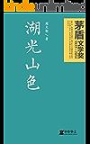 湖光山色(茅盾文学奖获奖作品)