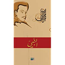 النبي (Arabic Edition)