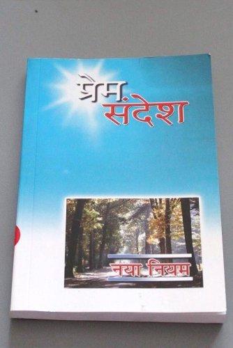 Hindi New Testament / O.V. Re-edited / The Message of Love in Hindi Language of India