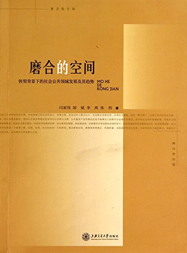 The trend of social development and transformation of the public domain under the background: run-in space(Chinese Edition)