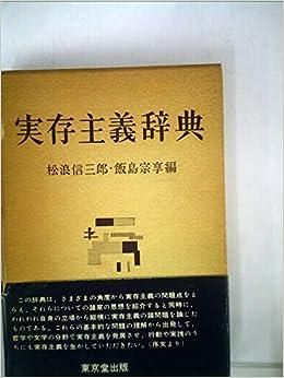 実存主義辞典 (1964年) | 松浪 ...