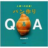 パン作りQ&A―上達への近道!