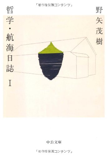 哲学・航海日誌〈1〉 (中公文庫)