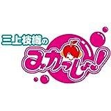三上枝織の「みかっしょ! 」ファンディスク vol.2 ~金沢に行けばいい女になれるよ! ~(豪華盤) [DVD]