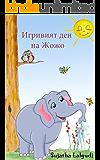 Jojo's Playful Day - A Bilingual book in Bulgarian for children