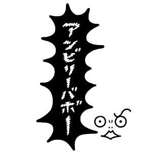ハテナポップ アンビリーバボー(Tシャツ・ホワイト)(Sサイズ) (tsukamotojunko)