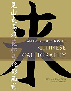 Book Cover: An Introduction to Chinese Calligraphy