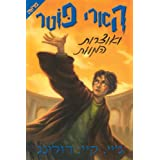 Harry Potter and the Deathly Hallows (Book 7) Hebrew Translation (Hebrew Edition)