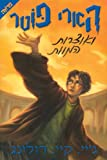 Image of Harry Potter and the Deathly Hallows (Book 7) Hebrew Translation (Hebrew Edition)