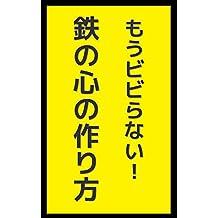 Mou bibiranai tetsu no kokoro no tsukurikata: Yuuki wo install suru juuni no houhou FuzaketeManabuSeries (ShougekiBunko) (Japanese Edition)