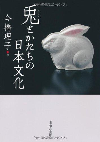 兎とかたちの日本文化