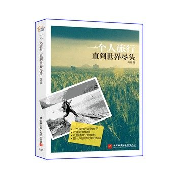 Download A person traveling on travel. movies. and grow. until the end of the world (years lifetime(Chinese Edition) ebook