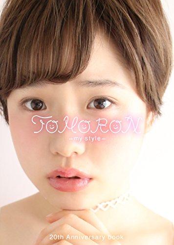 麻生智世 スタイルブック 『TOMORON -my style-』の商品画像