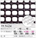 トリカルネット プラスチックネット CLV-N-24-620 黒 大きさ:幅620mm×長さ1m 切り売り