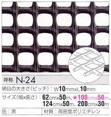 トリカルネット プラスチックネット CLV-N-24-620 黒 大きさ:幅620mm×長さ16m 切り売り B00UUN8N9C 16) 大きさ:巾620mm×長さ16m 切り売り  16) 大きさ:巾620mm×長さ16m 切り売り
